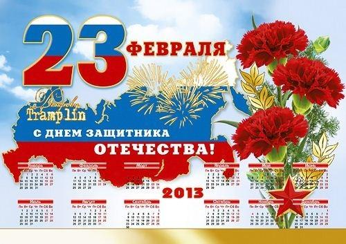 Открытка с календарем на 23 февраля для мужчин – Нашим защитникам