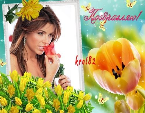 Поздравительная рамка для фото с желтыми тюльпанами – Желтое мгновение