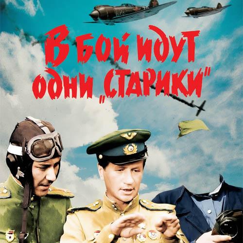 Шаблон для мужчин - военные летчики