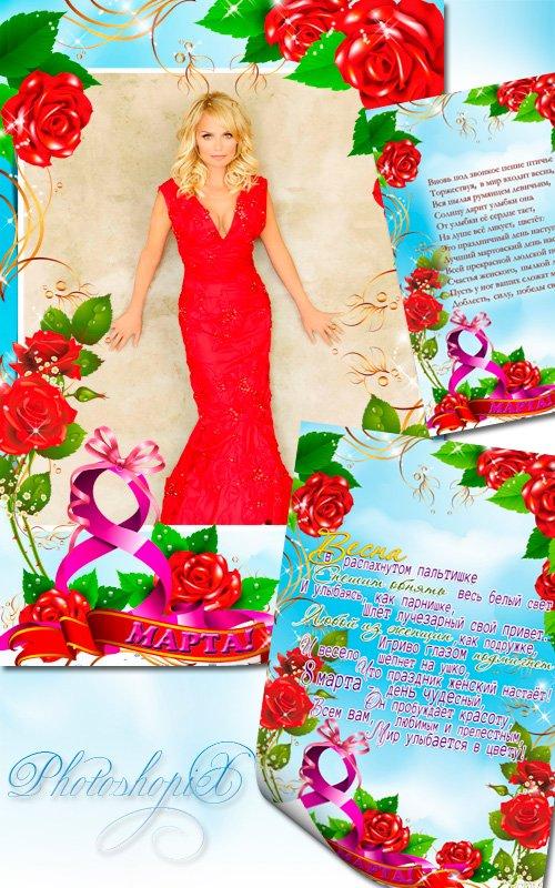 Праздничная рамка и открытка к 8 Марта – Красные розы для милых женщин
