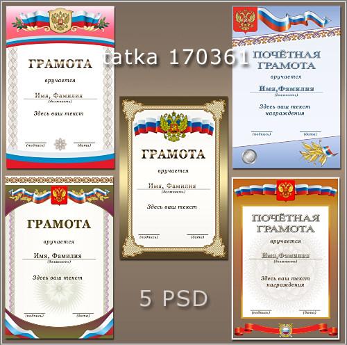 Почётные грамоты с государственной символикой