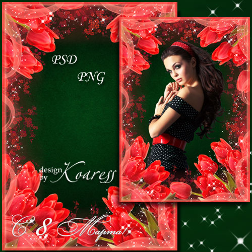 Романтическая рамка для фото - Красные тюльпаны в день 8 Марта