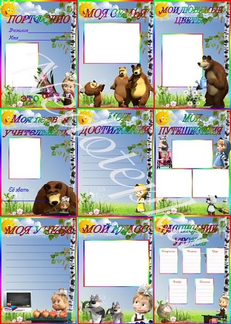 Портфолио - Маша и медведь 2