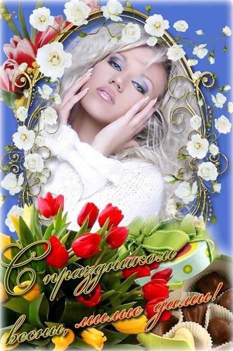Красивая цветочная рамка - С праздником весны, милые дамы