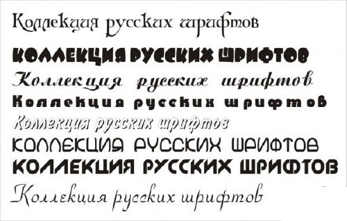 Коллекция из 250 красивых русских шрифтов для фотошопа