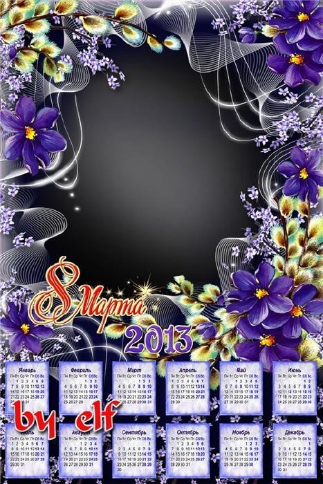 Календарь на 2013 год к 8 Марта для девушек и женщин