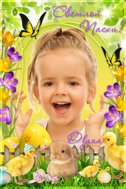 Пасхальная рамка для фотошоп с кроликом, цыплятами и крокусами