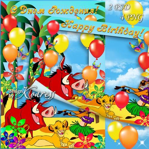 Поздравительная детская рамка для фото - День Рождения с Симбой, Тимоном и Пумбой
