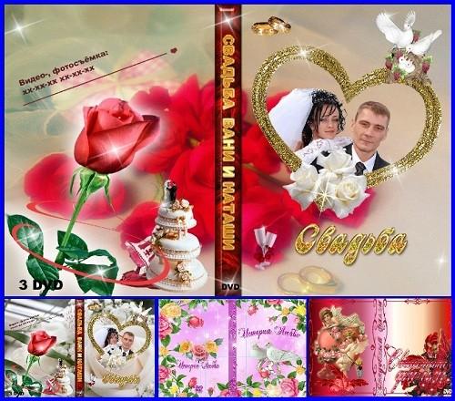 Набор DVD обложек для свадебного видео