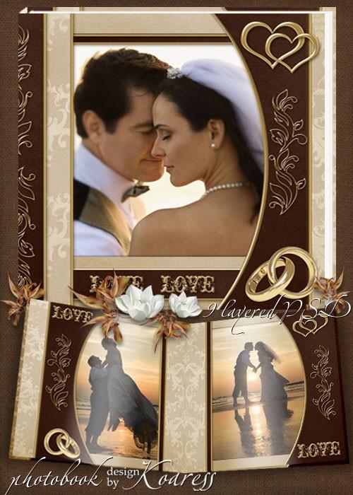 Романтическая свадебная фотокнига в бежевых и коричневых тонах с золотым де ...