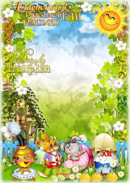 Пасхальная рамка – Счастливой и радостной Вам Пасхи