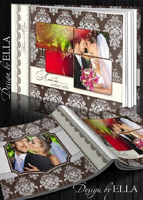 Шаблон свадебной фотокниги и свадебное приглашение - Когда ты рядом