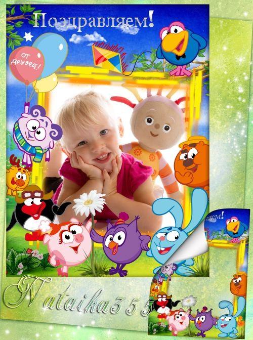 Рамка для детского фото - Как хорошо, что есть у нас друзья