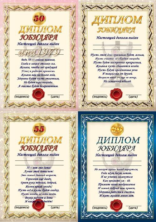 Набор дипломов - Юбиляр