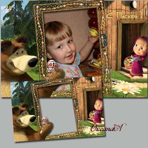 Фоторамка к Светлой Пасхе с Машей и медведем - Разноцветные яйца