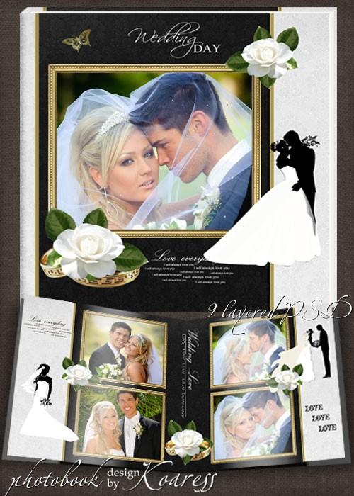 Шаблон свадебной фотокниги для фотошопа в черно-белых тонах - Силуэты любви