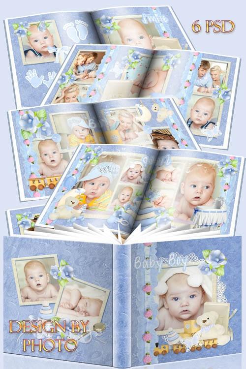 Фотокнига для новорожденного мальчика - Наш сынок