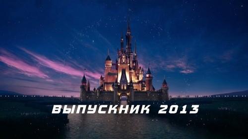 Заставка Выпускник 2013 HD (720p)
