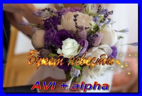 Футаж-титры  Букет невесты (alpha)