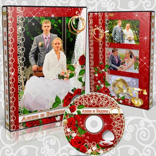 Свадебная обложка и задувка на DVD диск - Красные розы
