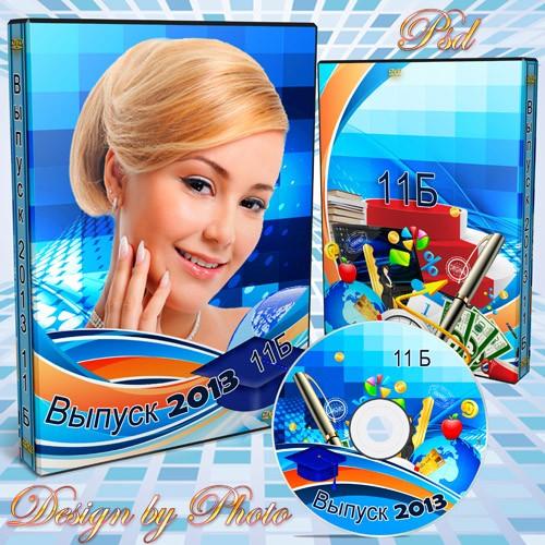 Обложка и задувка на DVD диск - Наш выпускной 2013