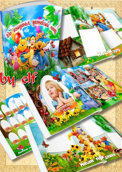 Детская фотокнига с героями мультфильмов – До свиданья, детский сад