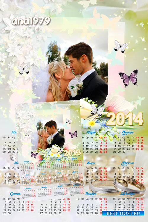 Календарь на 2013 и 2014 год – Весенний поцелуй