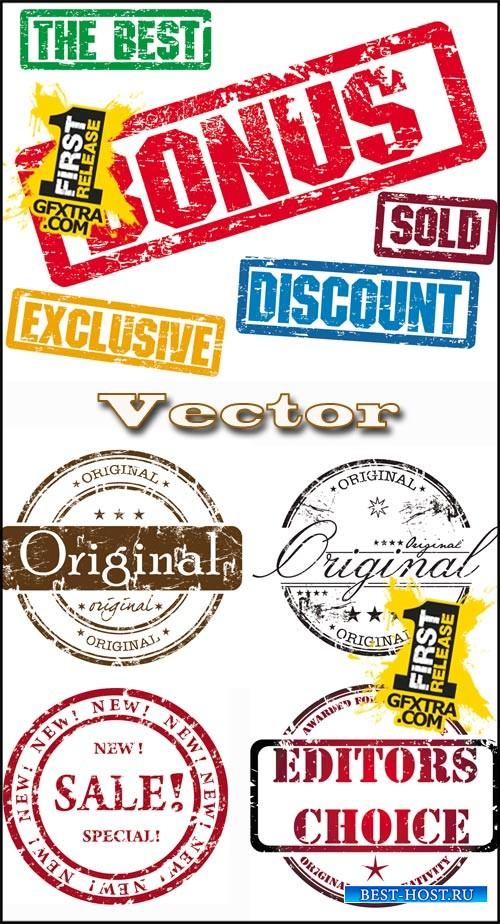 Печати, знак качества в векторе / Print, quality mark vector