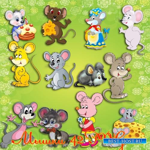 Клипарт - Мышки