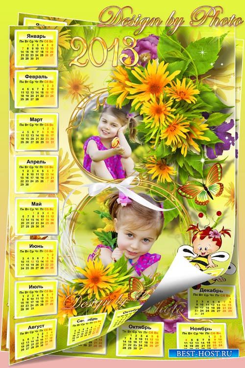 Календарь на 2013 год - Вот и лето подоспело