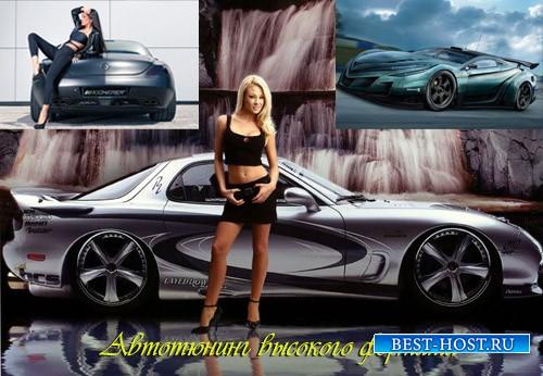 Клипарты для фотошопа - Автомобили