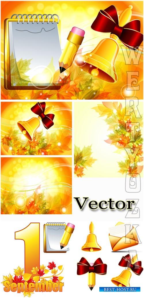 1 cентября - пора в школу / 1 September - it's time to school - vector clip ...