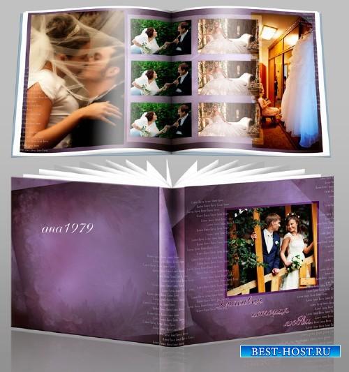 Фото книга – История любви