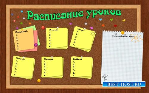 Шаблон для фотошопа - Расписание уроков