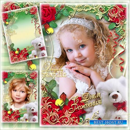 Рамка для фото – С Днем Рожденья, мой малыш