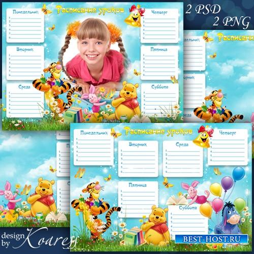 Расписание уроков-рамка для фото с героями мультфильма Винни Пух - Мои чуде ...