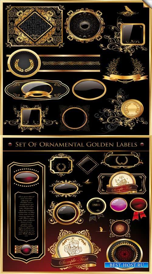 Золотые этикетки с орнаментом в векторе