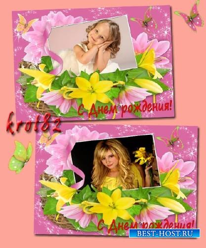 Красивая цветочная фоторамка для девочки, девушки или женщины – С Днем рожд ...