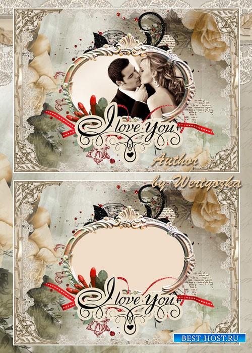 Романтичная винтажная рамка - Признание в любви