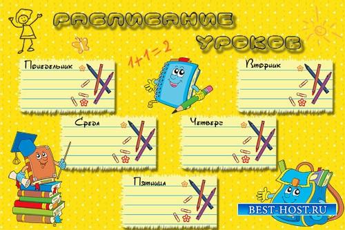 Расписание для первоклассников - Первый раз в первый класс