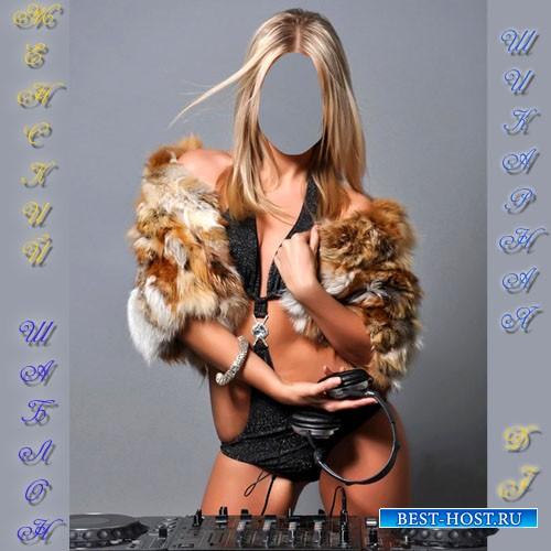 Шаблон для девушек - Красивая девушка DJ в мехах