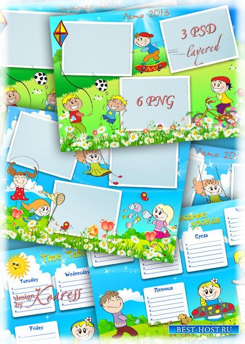 Детский набор из 2 рамок на 3 фото плюс расписание уроков - Как мы провели  ...