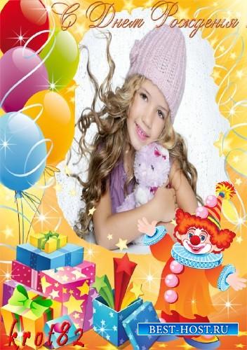 Детская поздравительная рамка – С днем рождения