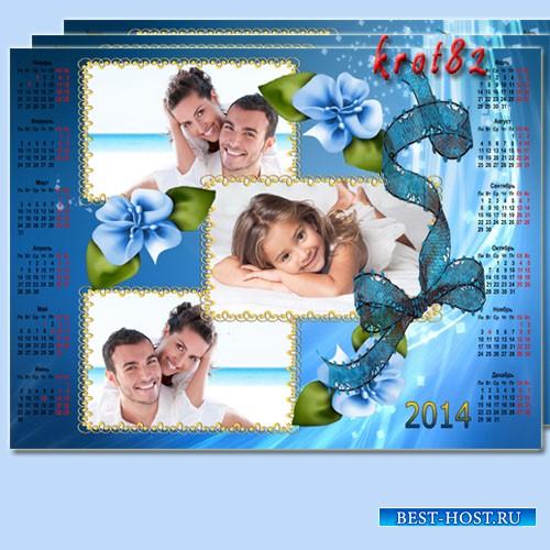 Семейный календарь с рамками на 2014 год – Семья - источник радости и счастья