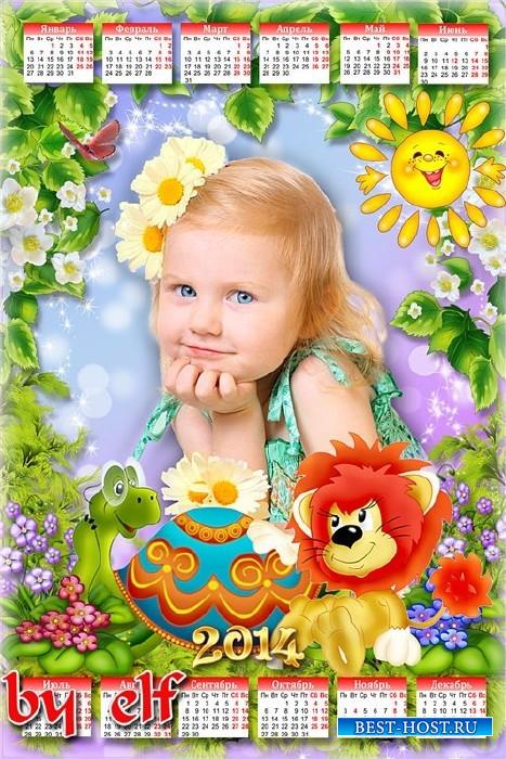 Детский календарь-рамка на 2014 год - Львенок и черепаха
