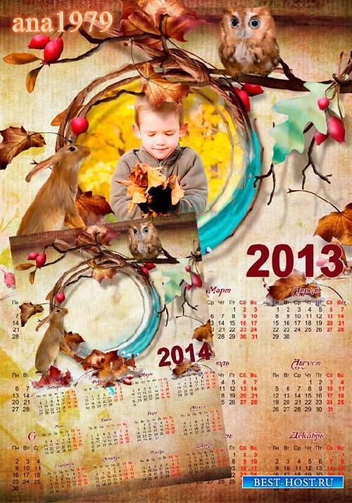 Календарь для фотошопа - Осенняя пора