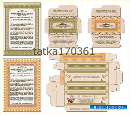 Подарочный шуточный сертификат для юбиляра на табачную фабрику