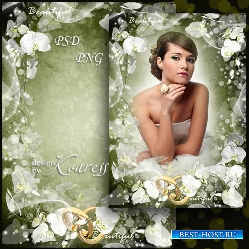 Романтическая свадебная рамка для фото - Чистая и нежная орхидея белая