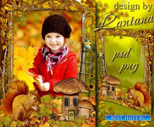 Детская рамка - Осень лесу каждый год платит золотом за вход