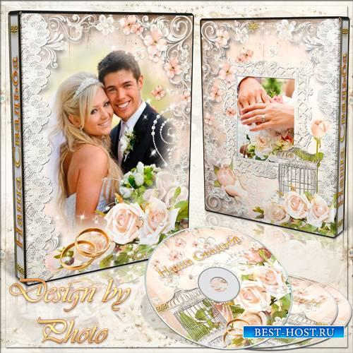 Свадебная обложка и задувка на DVD диск - Наше счастье